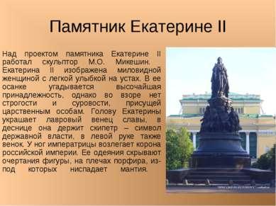 Памятник Екатерине II Над проектом памятника Екатерине II работал скульптор М...