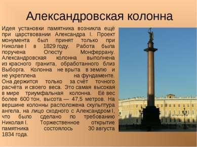 Александровская колонна Идея установки памятника возникла ещё при царствовани...