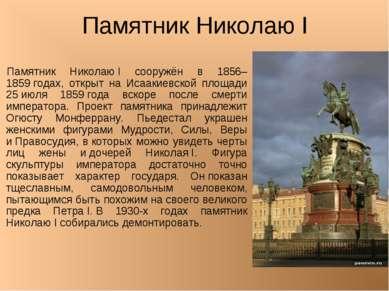 Памятник Николаю I Памятник НиколаюI сооружён в 1856–1859годах, открыт на И...