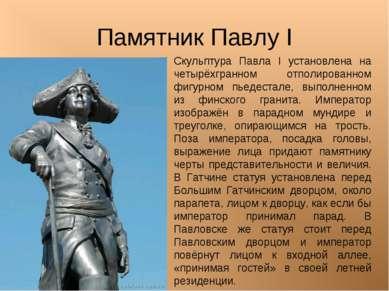 Памятник Павлу I Скульптура Павла I установлена на четырёхгранном отполирован...