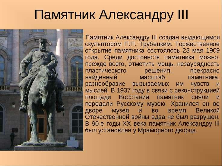 Памятник Александру III Памятник Александру III создан выдающимся скульптором...