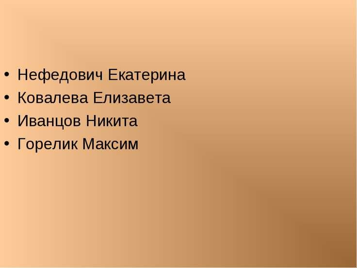 Нефедович Екатерина Ковалева Елизавета Иванцов Никита Горелик Максим