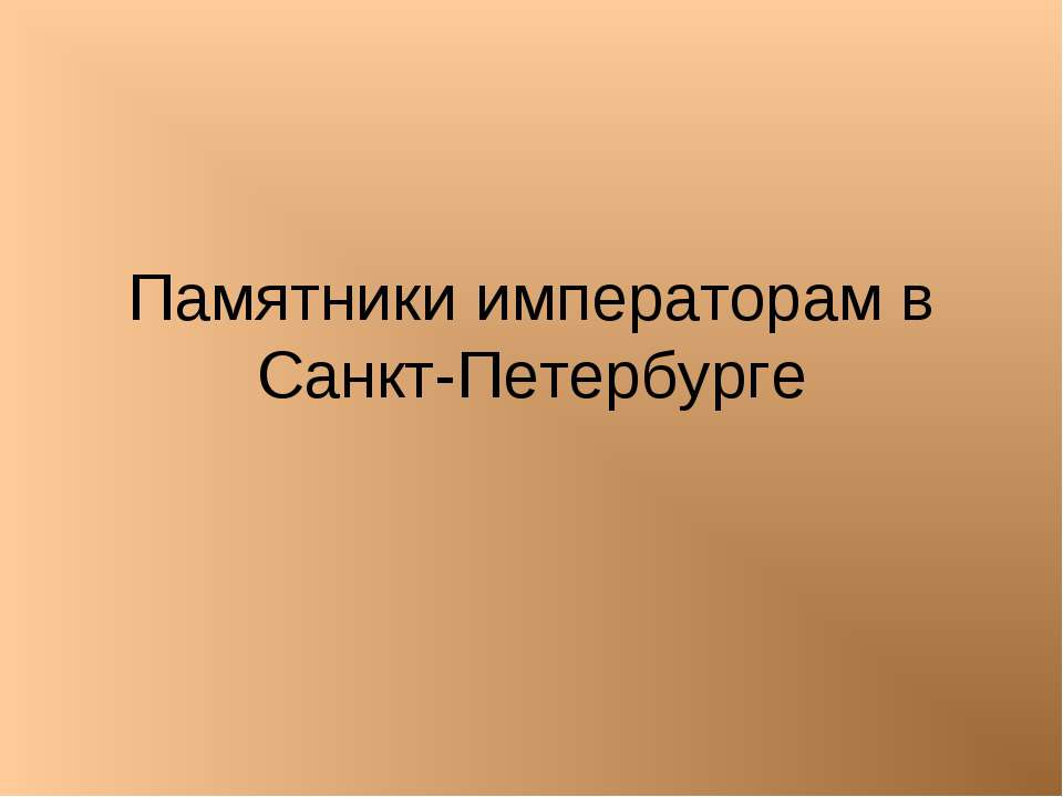 Памятники императорам в Санкт-Петербурге