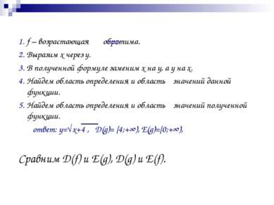 1. f – возрастающая обратима. 2. Выразим x через y. 3. В полученной формуле з...