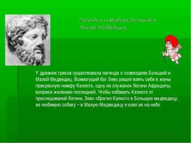У древних греков существовала легенда о созвездиях Большой и Малой Медведиц. ...