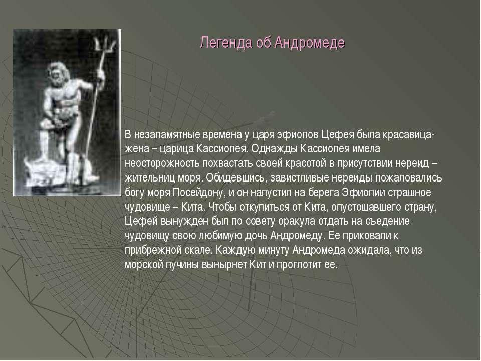Легенда об Андромеде В незапамятные времена у царя эфиопов Цефея была красави...