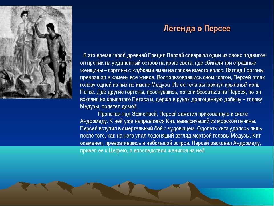 Легенда о Персее В это время герой древней Греции Персей совершал один из с...