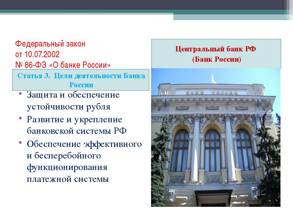 Федеральный закон от 10.07.2002 № 86-ФЗ «О банке России» Статья 3. Цели деяте...