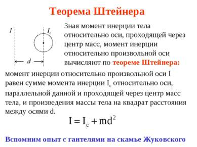 Теорема Штейнера Зная момент инерции тела относительно оси, проходящей через ...