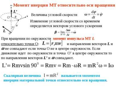 Момент инерции МТ относительно оси вращения Величина угловой скорости При вра...