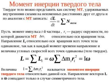Момент инерции твердого тела Твердое тело можно представить как систему МТ, у...