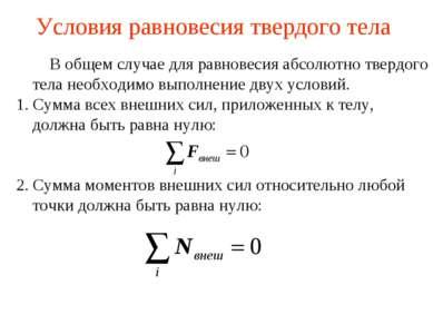 Условия равновесия твердого тела В общем случае для равновесия абсолютно твер...