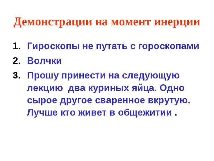 Демонстрации на момент инерции Гироскопы не путать с гороскопами Волчки Прошу...