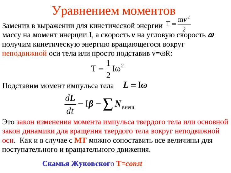 Уравнением моментов Заменив в выражении для кинетической энергии массу на мом...