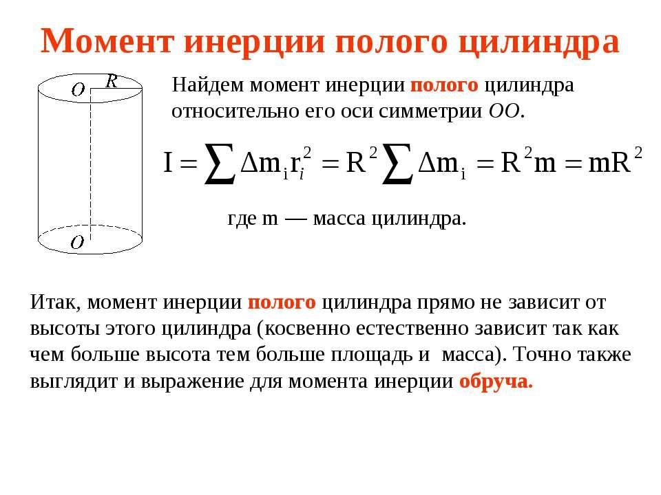 Момент инерции полого цилиндра Найдем момент инерции полого цилиндра относите...