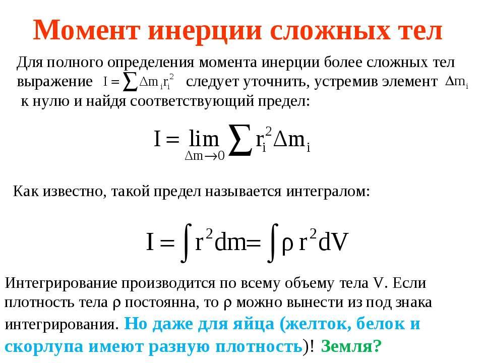 Момент инерции сложных тел Для полного определения момента инерции более слож...