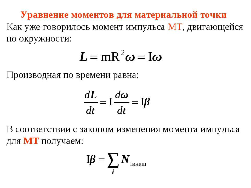 Уравнение моментов для материальной точки Как уже говорилось момент импульса ...
