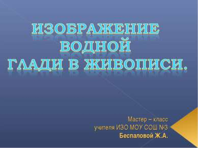 Мастер – класс учителя ИЗО МОУ СОШ №3 Беспаловой Ж.А.