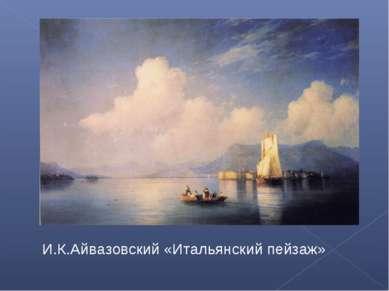 И.К.Айвазовский «Итальянский пейзаж»