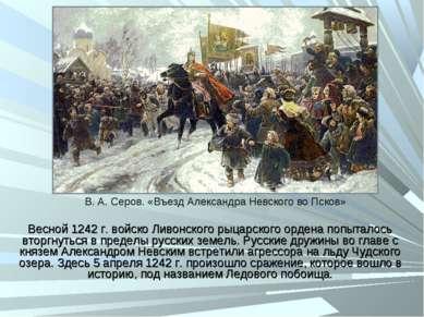 Весной 1242 г. войско Ливонского рыцарского ордена попыталось вторгнуться в п...
