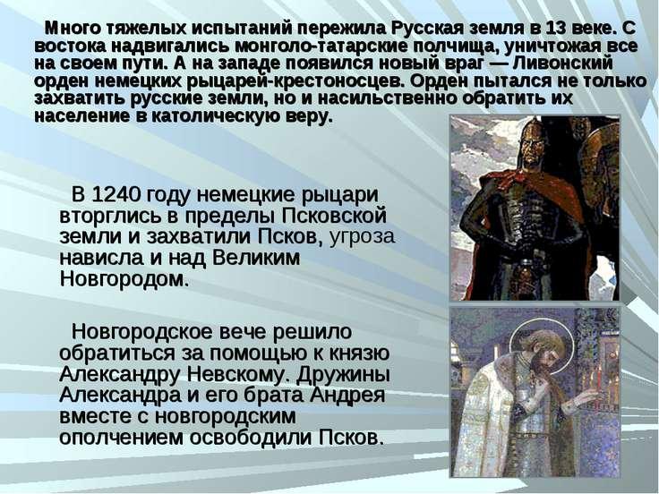 В 1240 году немецкие рыцари вторглись в пределы Псковской земли и захватили П...