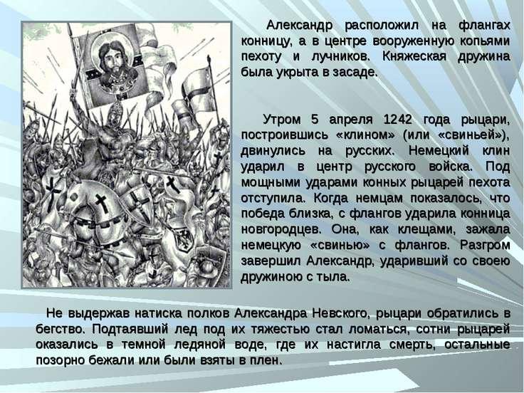 Александр расположил на флангах конницу, а в центре вооруженную копьями пехот...