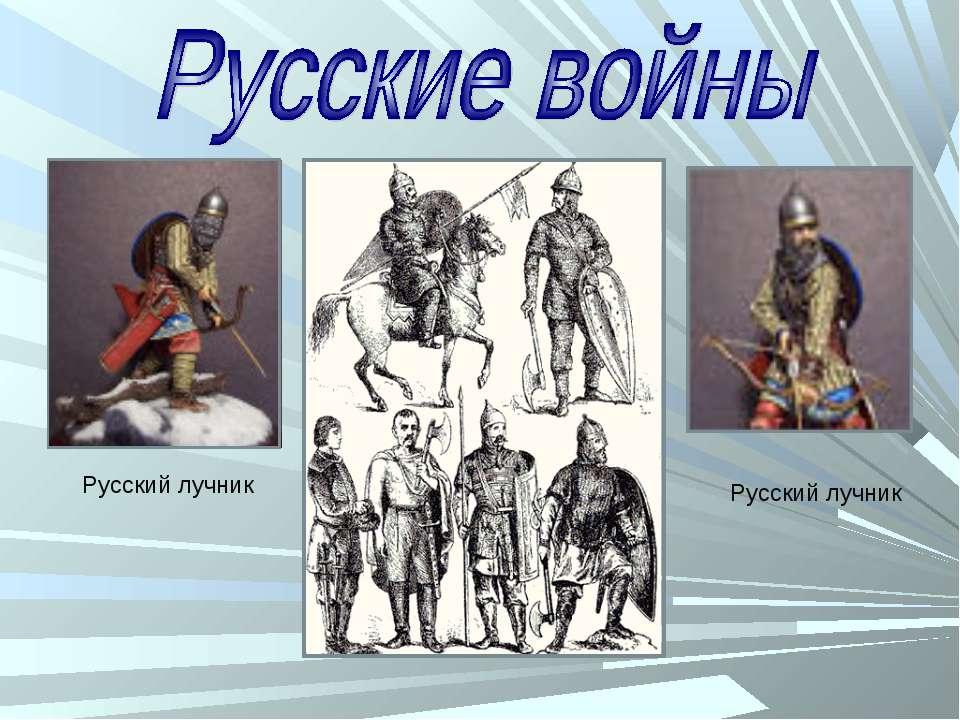 Русский лучник Русский лучник