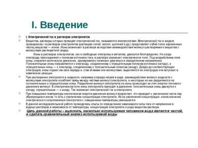 I. Введение I. Электрический ток в растворах электролитов Вещества, растворы ...