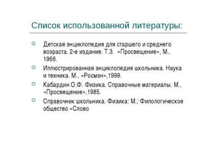 Список использованной литературы: Детская энциклопедия для старшего и среднег...