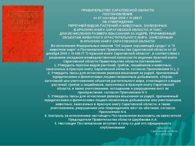 ПРАВИТЕЛЬСТВО САРАТОВСКОЙ ОБЛАСТИ ПОСТАНОВЛЕНИЕ от 27 сентября 2006 г. N 298-...
