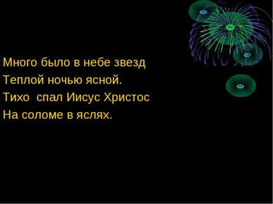 Много было в небе звезд Теплой ночью ясной. Тихо спал Иисус Христос На соломе...