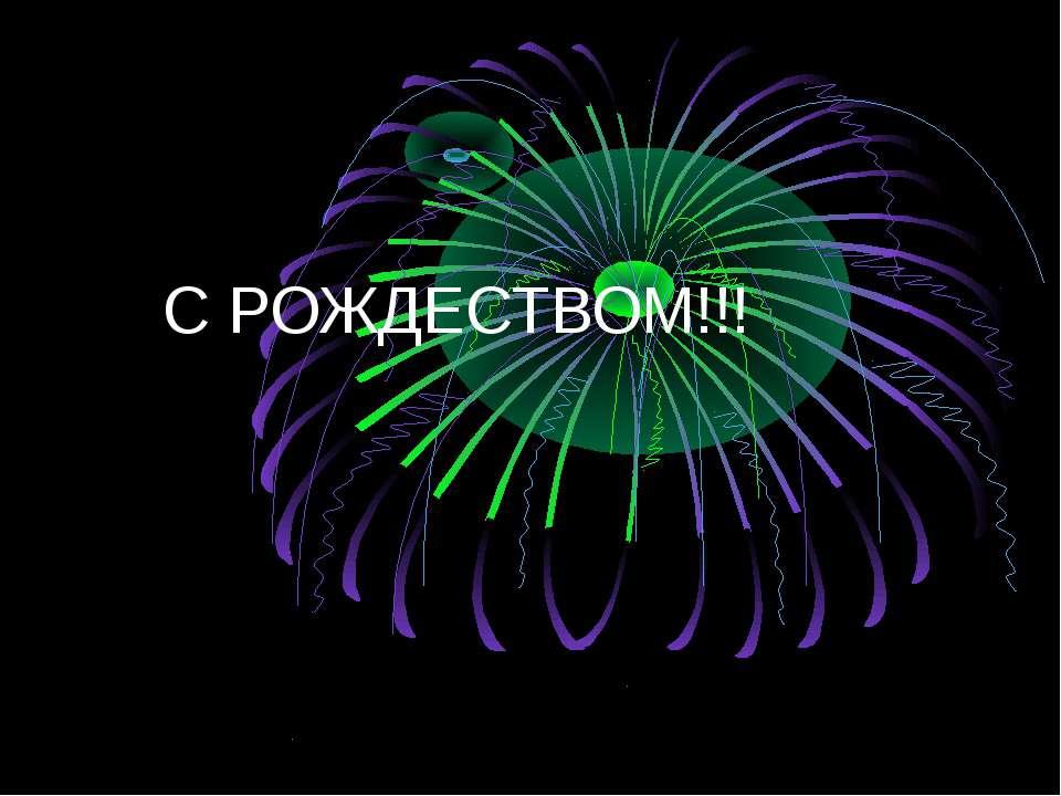 С РОЖДЕСТВОМ!!!