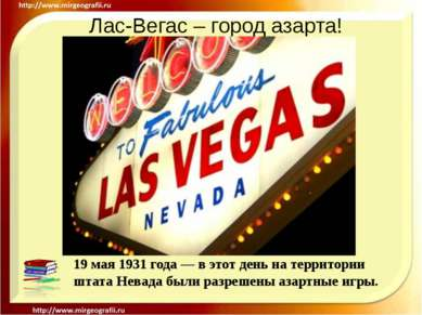 Лас-Вегас – город азарта! 19 мая 1931 года — в этот день на территории штата ...