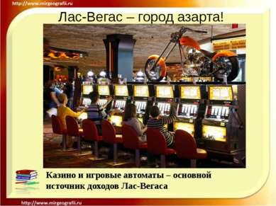 Лас-Вегас – город азарта! Казино и игровые автоматы – основной источник доход...