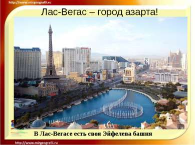 Лас-Вегас – город азарта! В Лас-Вегасе есть своя Эйфелева башня