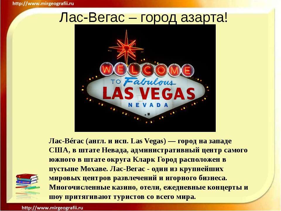 Лас-Вегас – город азарта! Лас-Вéгас (англ. и исп. Las Vegas) — город на запад...