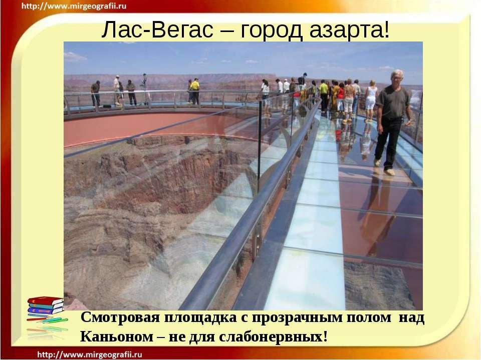 Лас-Вегас – город азарта! Смотровая площадка с прозрачным полом над Каньоном ...