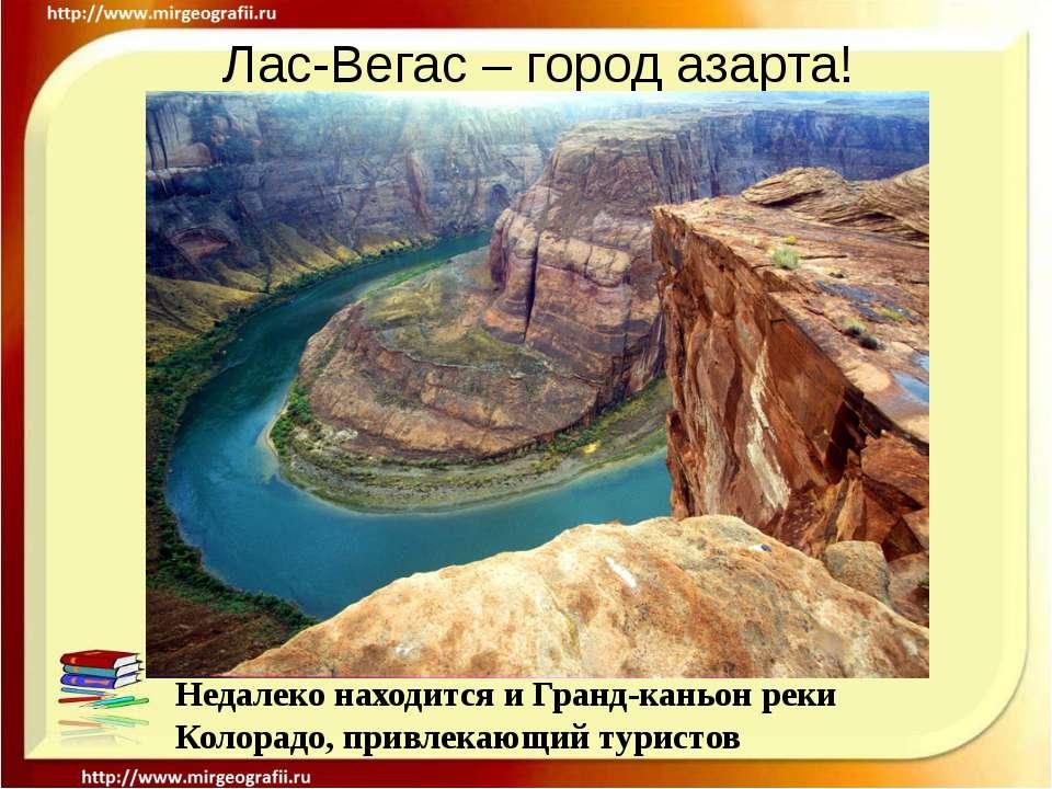 Лас-Вегас – город азарта! Недалеко находится и Гранд-каньон реки Колорадо, пр...