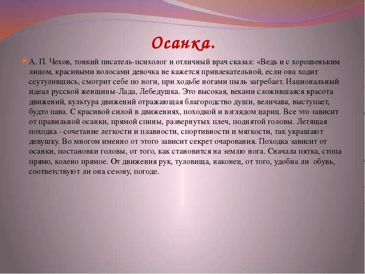 Осанка. А. П. Чехов, тонкий писатель-психолог и отличный врач сказал: «Ведь и...
