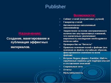 Publisher Назначение: Создание, макетирование и публикация эффектных материал...
