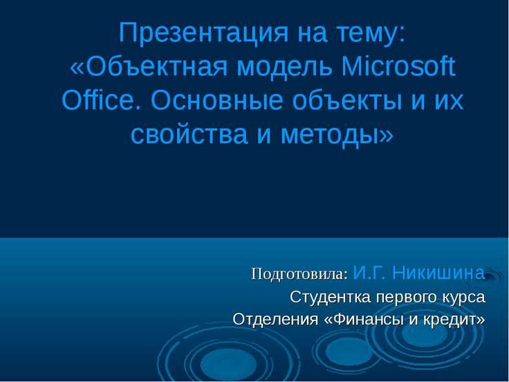 Презентация на тему: «Объектная модель Microsoft Office. Основные объекты и и...