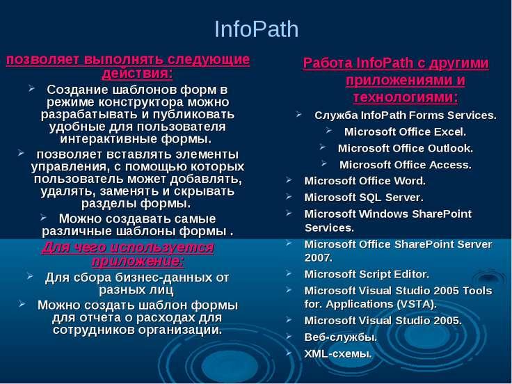 InfoPath позволяет выполнять следующие действия: Создание шаблонов форм в реж...
