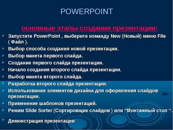 POWERPOINT основные этапы создания презентации: Запустите PowerPoint , выбери...