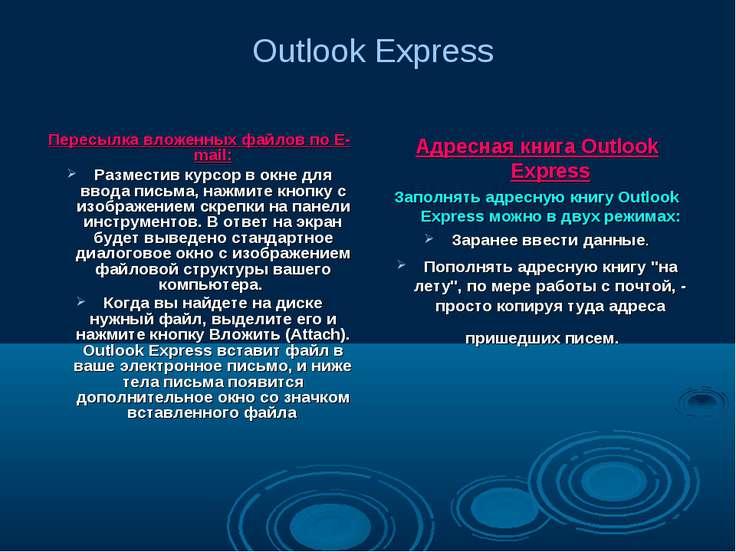 Outlook Express Пересылка вложенных файлов по E-mail: Разместив курсор в окне...