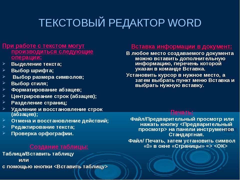 ТЕКСТОВЫЙ РЕДАКТОР WORD При работе с текстом могут производиться следующие оп...