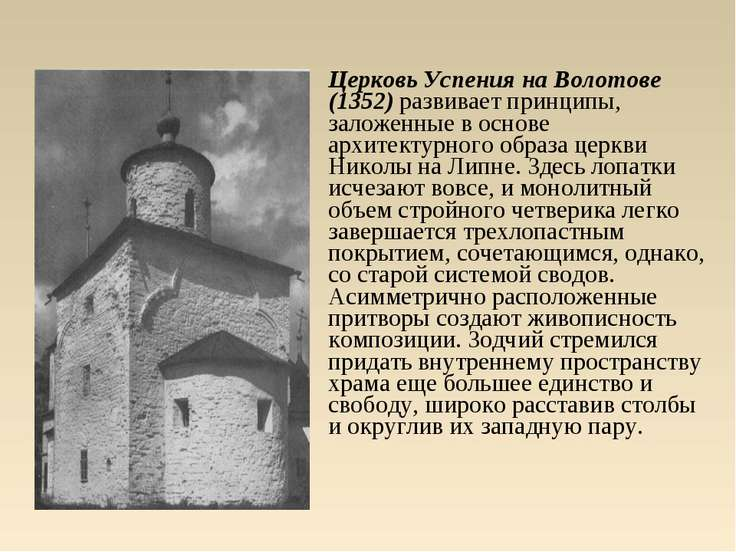 Церковь Успения на Волотове (1352) развивает принципы, заложенные в основе ар...