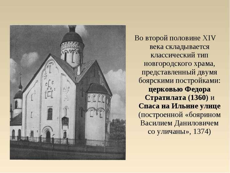 Во второй половине XIV века складывается классический тип новгородского храма...