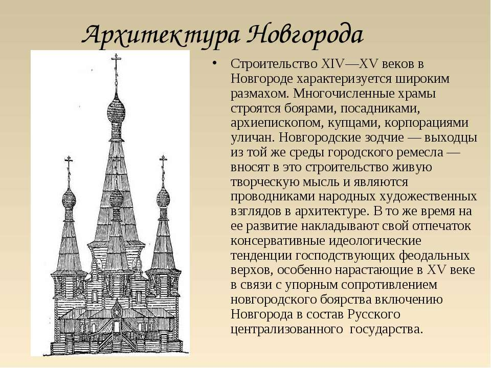 Архитектура Новгорода Строительство XIV—XV веков в Новгороде характеризуется ...