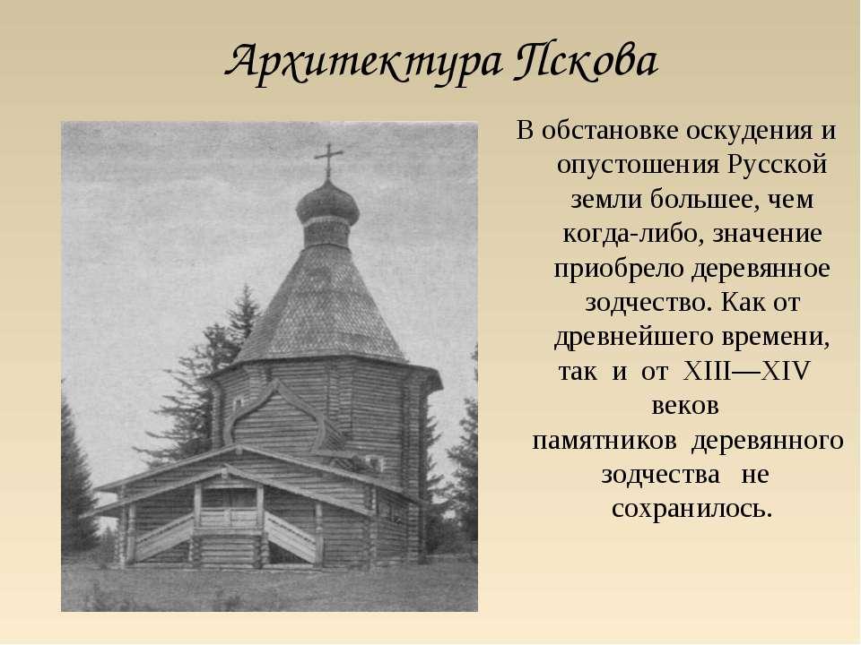 Архитектура Пскова В обстановке оскудения и опустошения Русской земли большее...