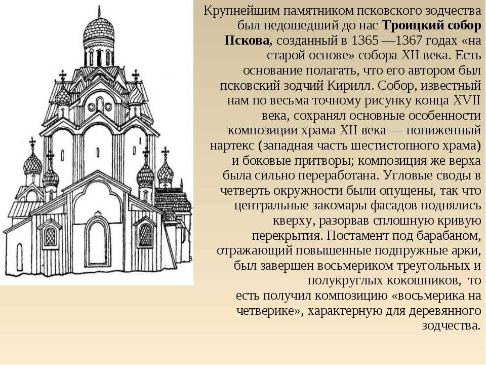 Крупнейшим памятником псковского зодчества был недошедший до нас Троицкий соб...